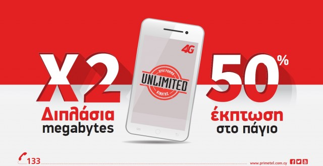 primetel-prosfora-unlimited-diplasia-mb-mobile-internet