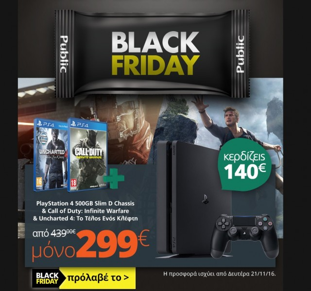 public-black-friday-gaming-1