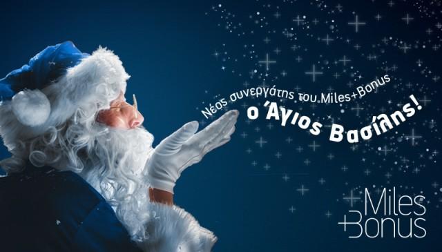 aegean_milesbonus-christmas