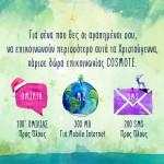 cosmote-xmas-promo