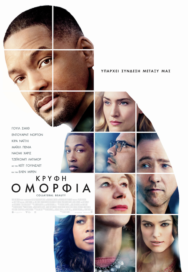 collateral-beauty-gr-poster