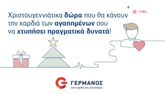 germanos_xmas_offers
