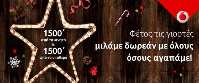 vodafone_xmas_offer_2016
