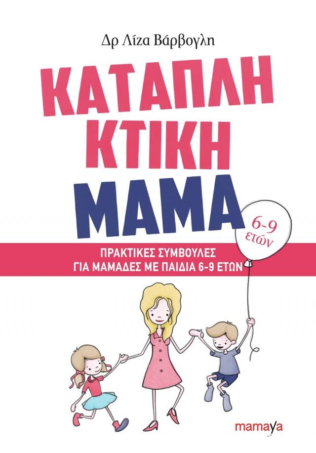 kataplhktikh-mama