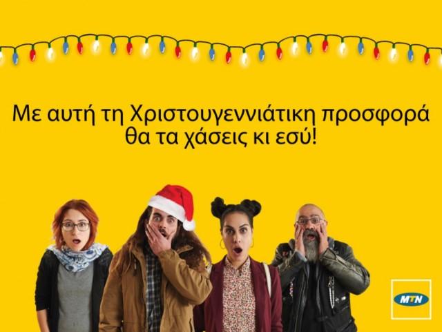 mtn-christmas-offer