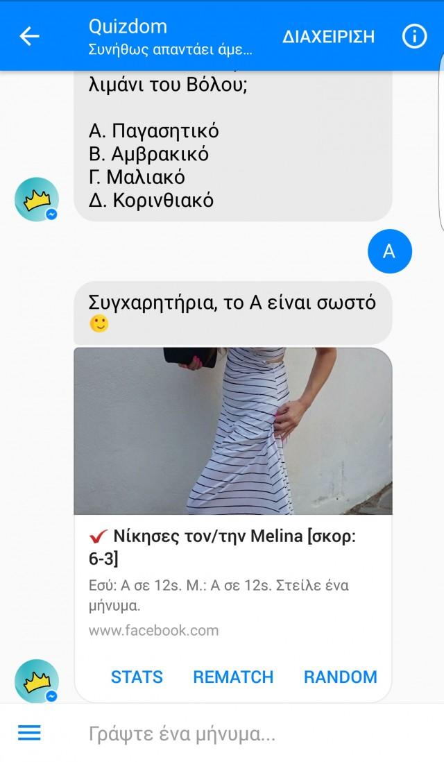 quizdom_messenger_pic1