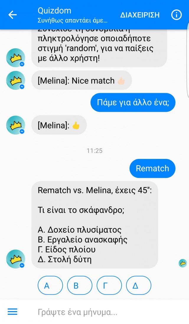 quizdom_messenger_pic2