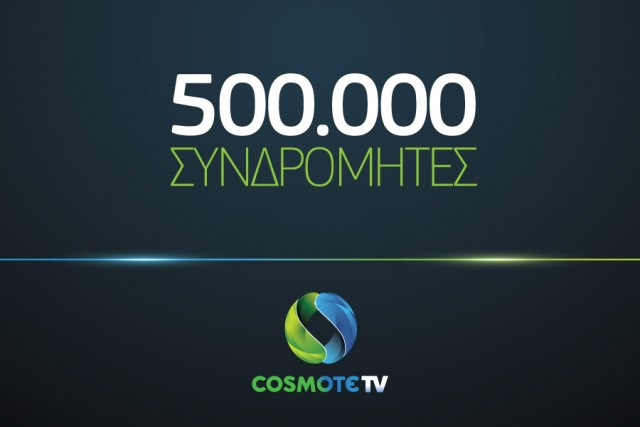 COSMOTE TV_500K_subscribers