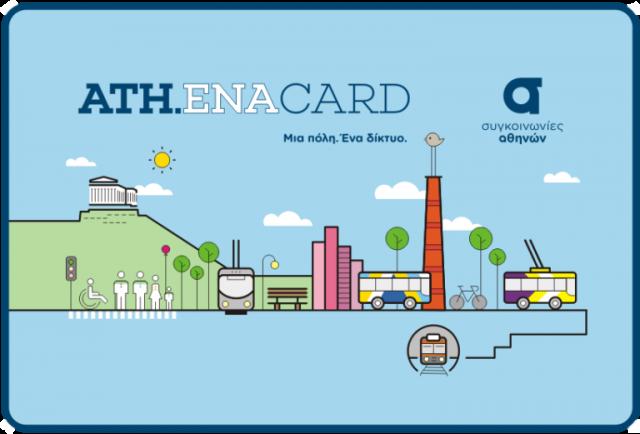 Athena-card-Ηλεκτρονικό-εισιτήριο