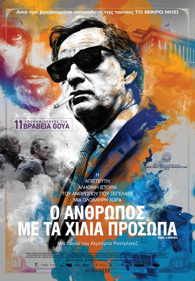 El Hombre de las Mil Caras - GR Poster (1)