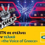 mtn the voice of greece