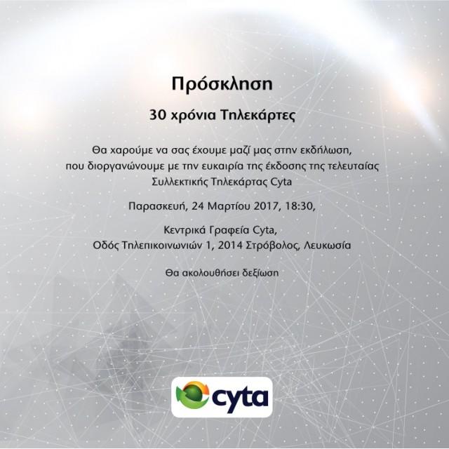 INVITATION-CYTA-CMYK
