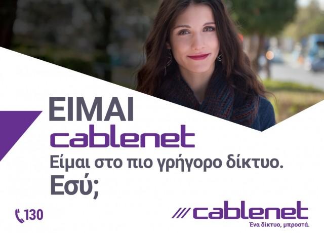 eimai cablenet