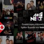 Vodafone_ ANT1 NEXT