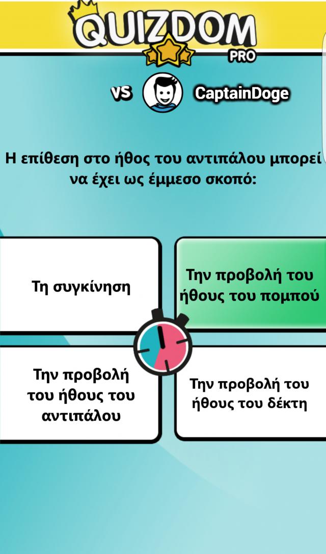 erotisi_ekthesis