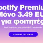 spotify-premium-foitites