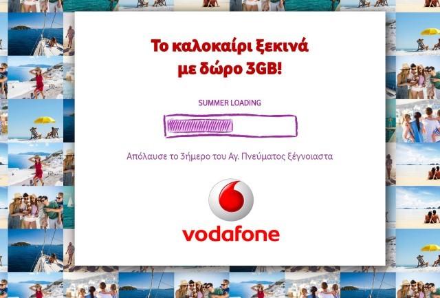 Vodafone 3GB dwro Agiou pneymatos