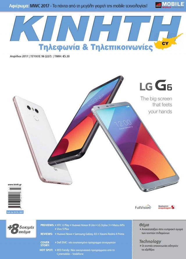 kiniti cover april 2017
