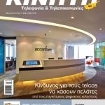 kiniti may 2017 cover
