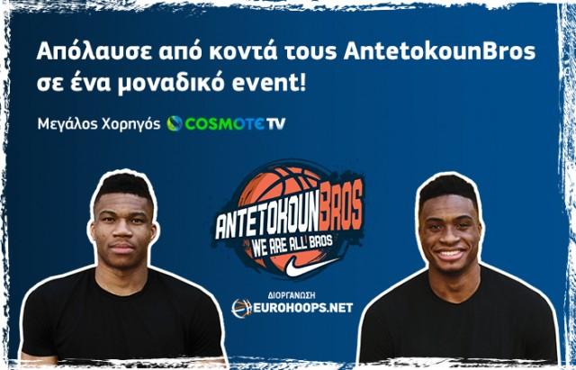 COSMOTE TV_AntetokounBros_Διαγωνισμός
