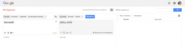 google translate 4