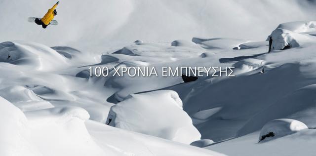 100-xronia-empneysis-nikon