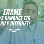 COSMOTE GIGA NOW SPAME TOUS KANONES