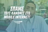 "COSMOTE GIGA NOW: Τα νέα πακέτα Mobile Internet που ""σπάνε τους κανόνες"""