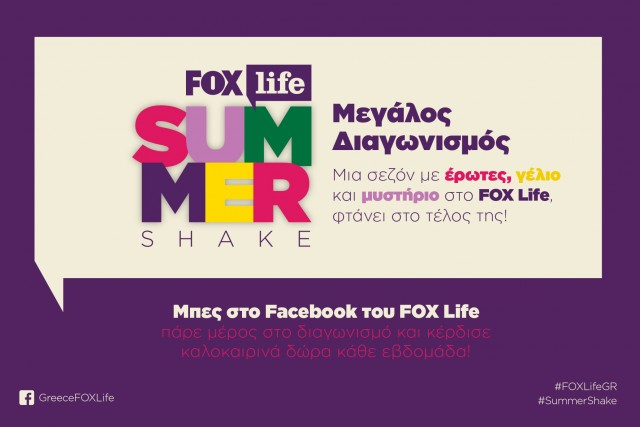 FOX Life_Summer Shake Contest