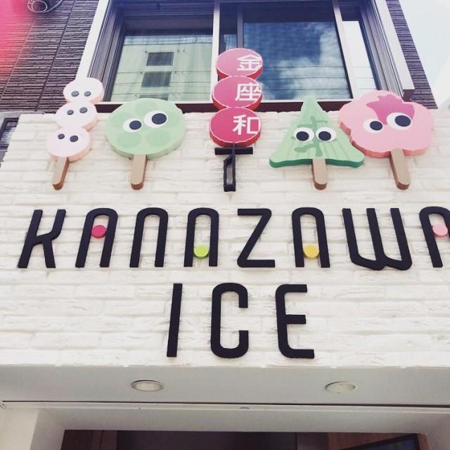Kanazawa-ice2