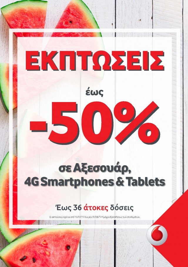 Vodafone Εκπτώσεις