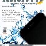 cover kin july 2017