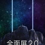 Xiaomi-Mi-MIX-2-invite-Sep-11