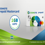 COSMOTE Prepaid Mastercard_ 1GB offer