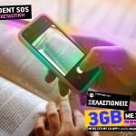 CU-Student SOS