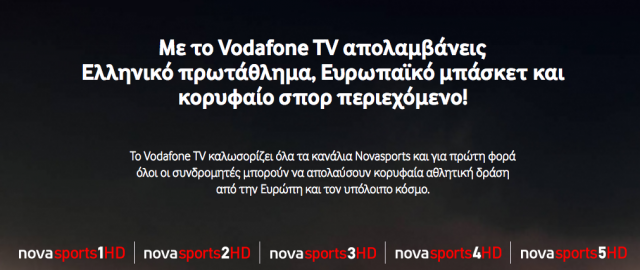 Vodafone TV Sports+