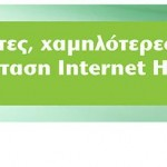 cytanet internet home