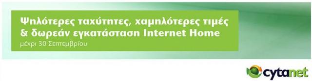 cytanet internet home