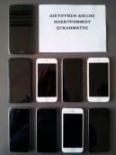 Eξιχνιάστηκε υπόθεση ηλεκτρονικής απάτης που στόχευε συσκευές smartphones