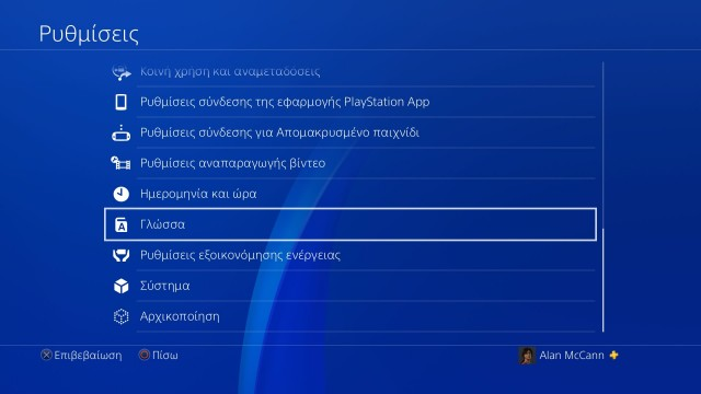 PS Firmware update 5.00_b