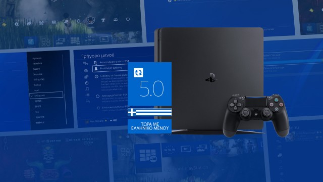 ps4-system-software-5_GR_1920x1080