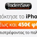 public trade n save