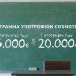 ypotrofies-cosmote