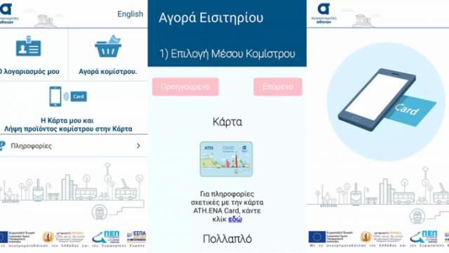 Ath-ena-card-app