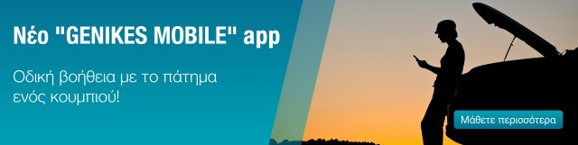 BANNER_mobile_app_715x180_GR_final