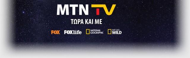 MTN TV