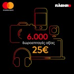 Mastercard_Plaisio_visual