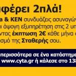 Cyta_KEN2