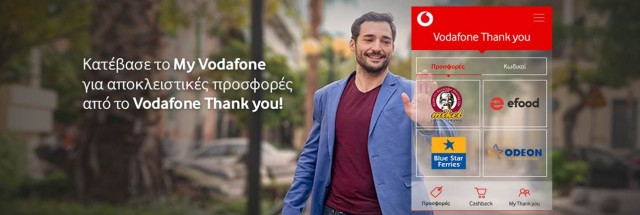 Vodafone Press Release