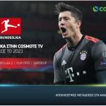 COSMOTETV_Bundesliga_Exclusive_2018-2021